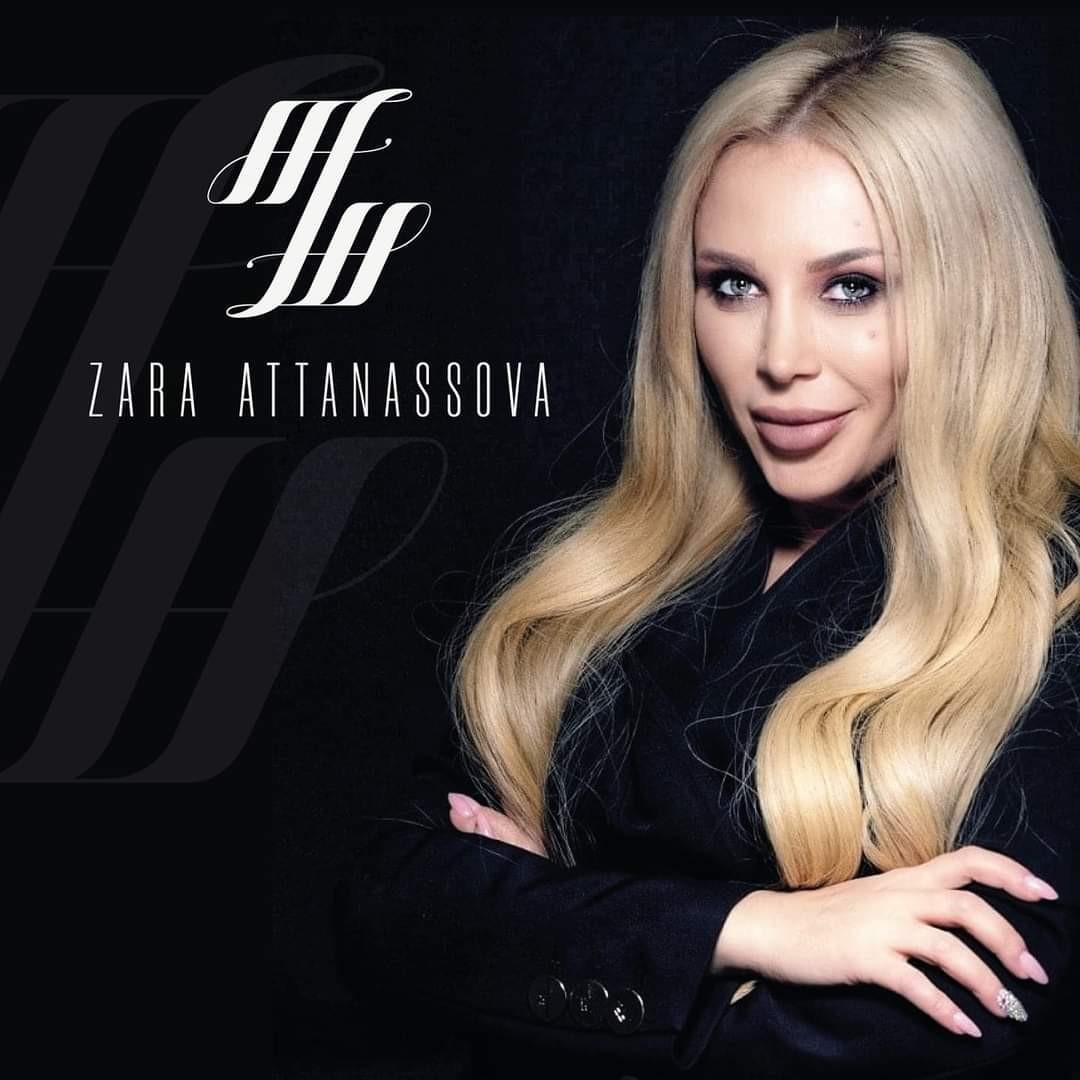 Зара Атанасова