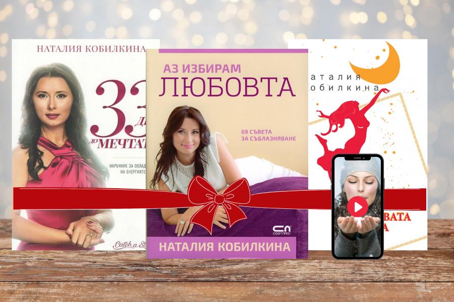 Книги за Коледа