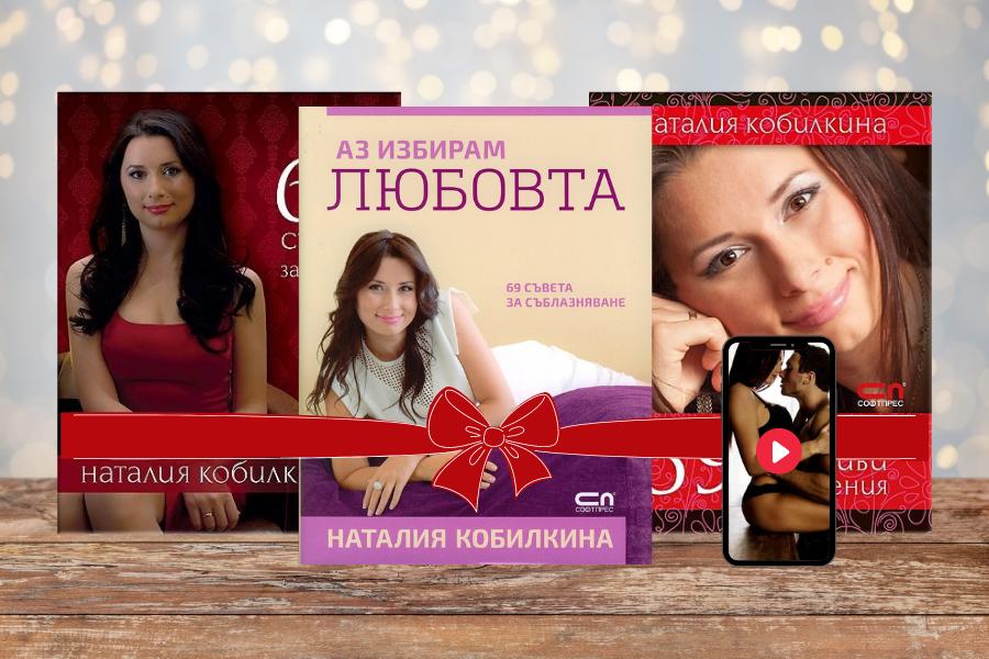 пакет с книги за Коледа