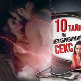 10 тайни на незабравимия секс